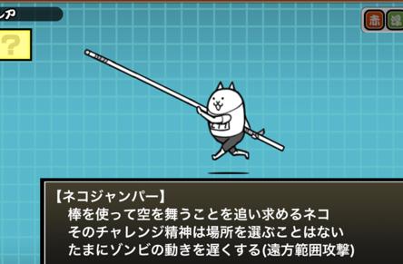 にゃんこ大戦争 ネコジャンパー