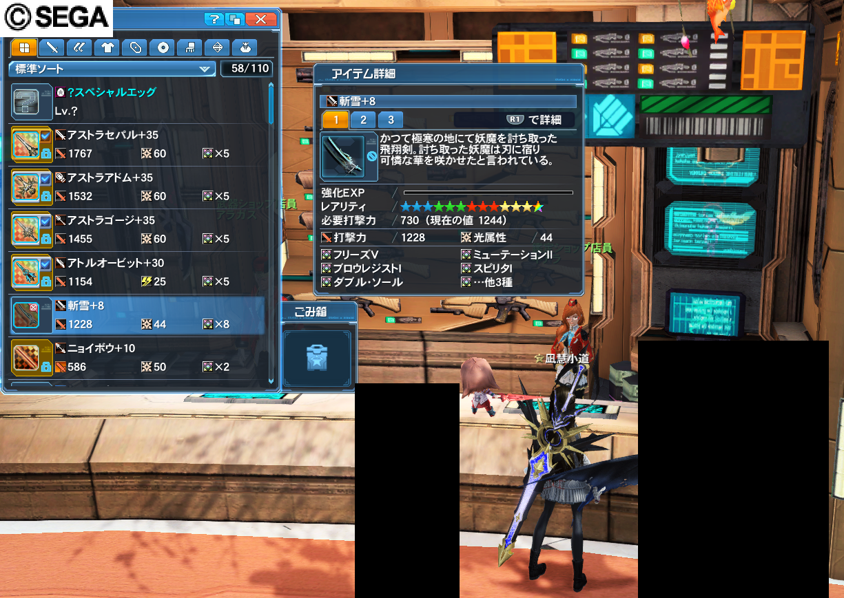 pso20170117_181135_005.png