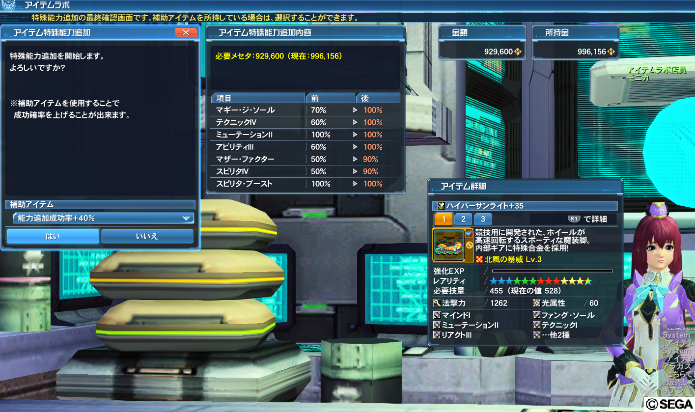 pso20170118_210641_002.png