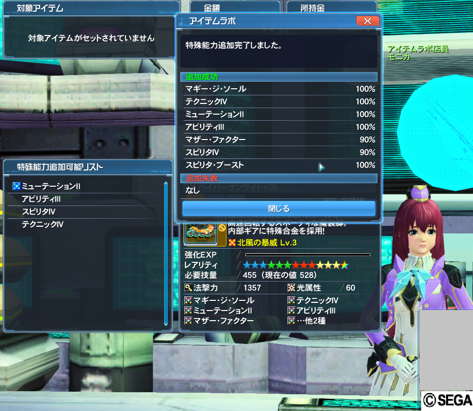 pso20170118_211243_004.png