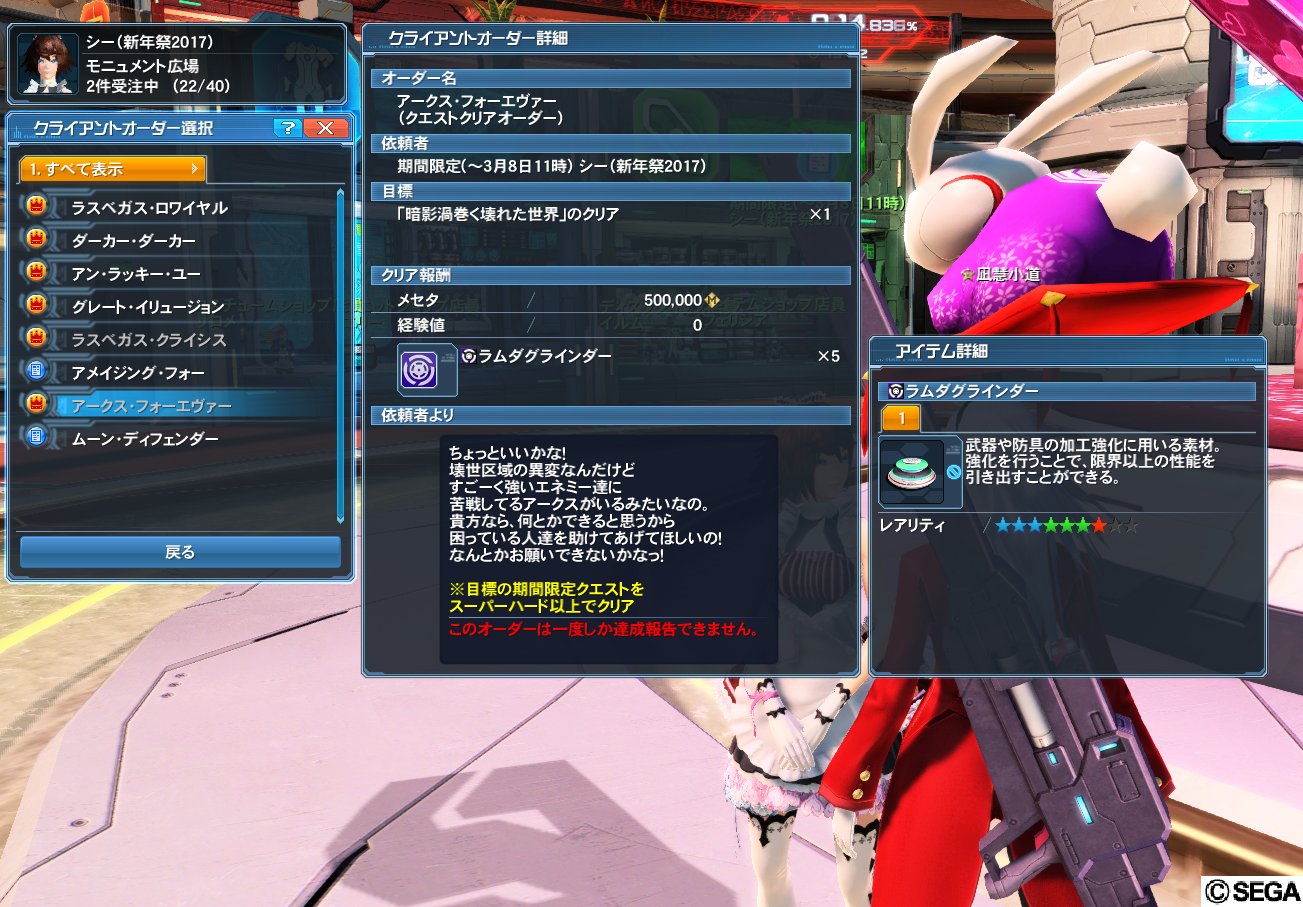 pso20170210_201025_000.png