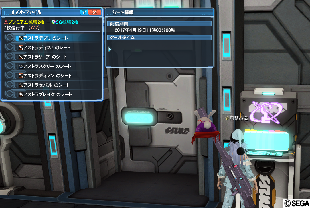 pso20170210_234059_011.png