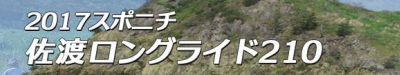sado2017_04_400.jpg