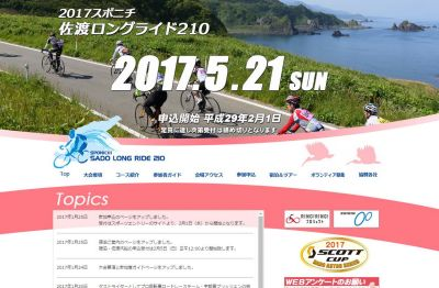 sado2017_top01_400.jpg