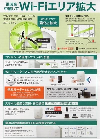 BUFFALO Wi-Fi WEX-733D 02