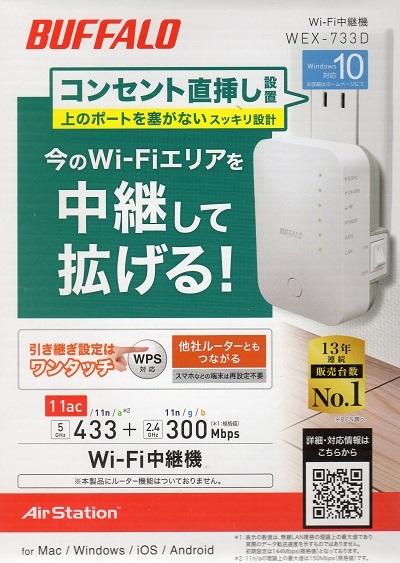 BUFFALO Wi-Fi WEX-733D 01