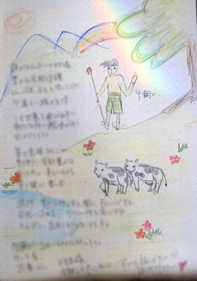 牛飼い太陽