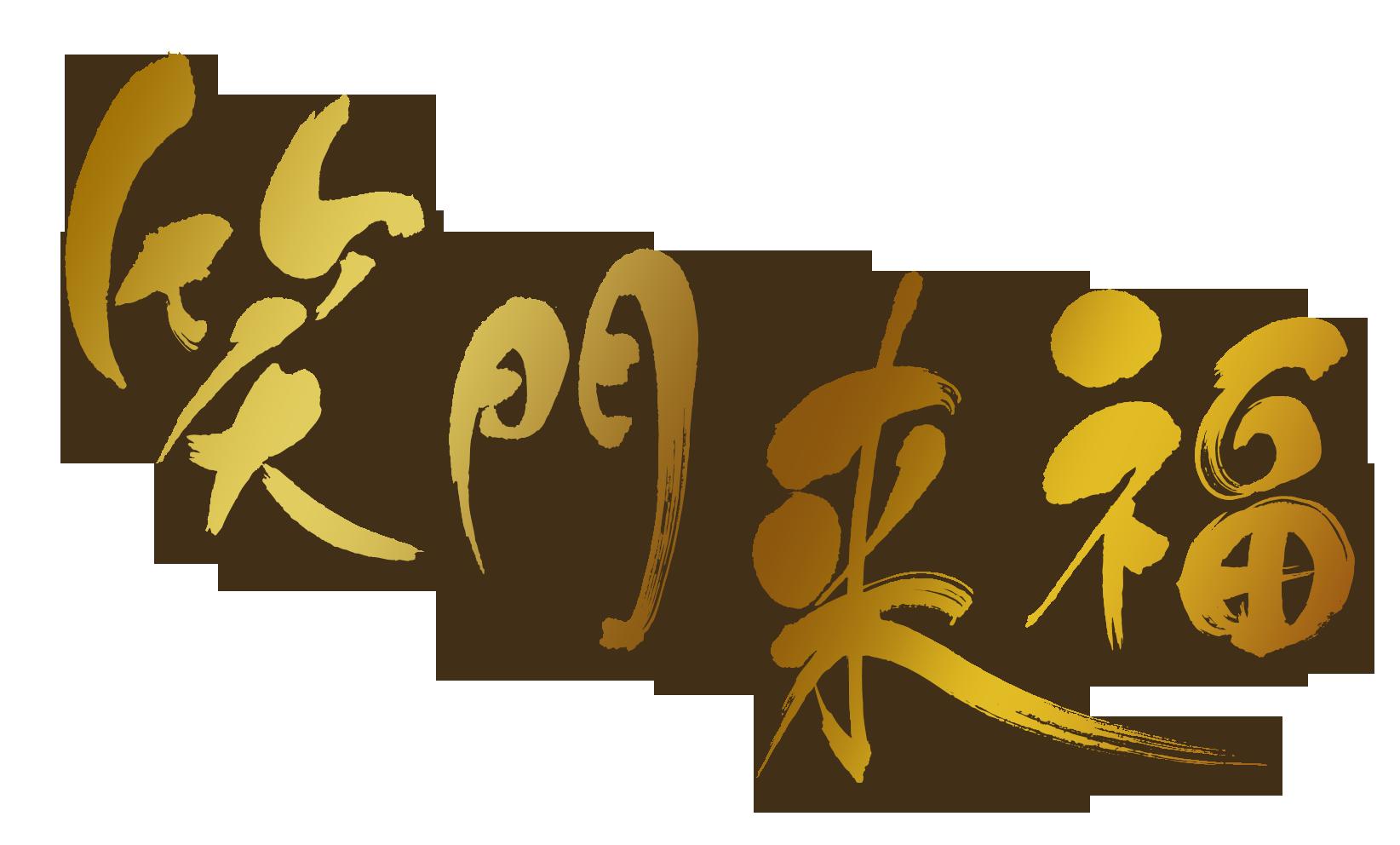 【明けまして】2017年スタート【おめでとうございます】 [2017 01/04]