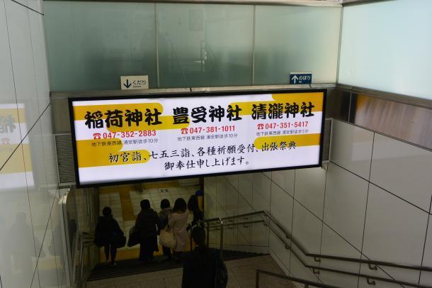 東西線浦安駅②