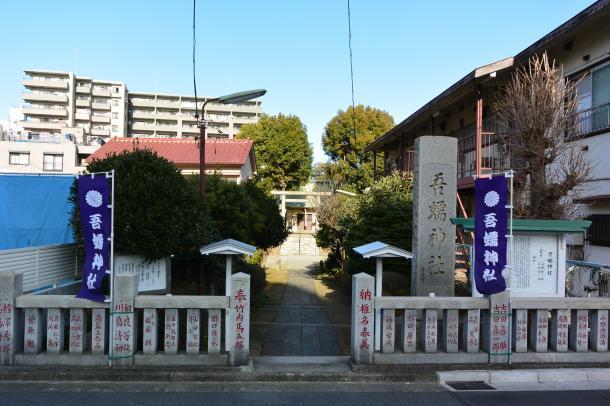 吾嬬神社①