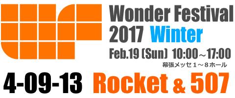 ワンダーフェスティバル2017冬 Rocket&507 4-09-13