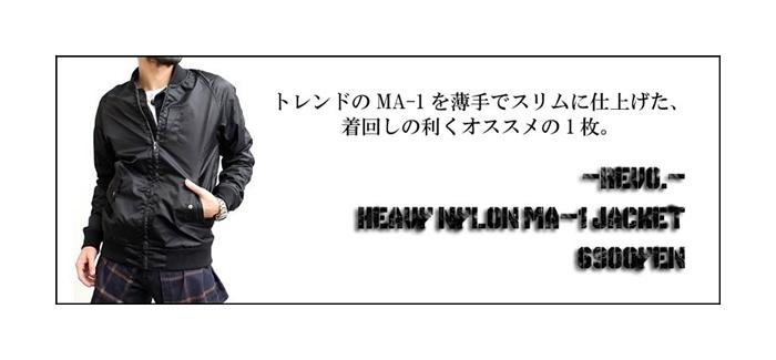 2016-11-19 メンズ MA1
