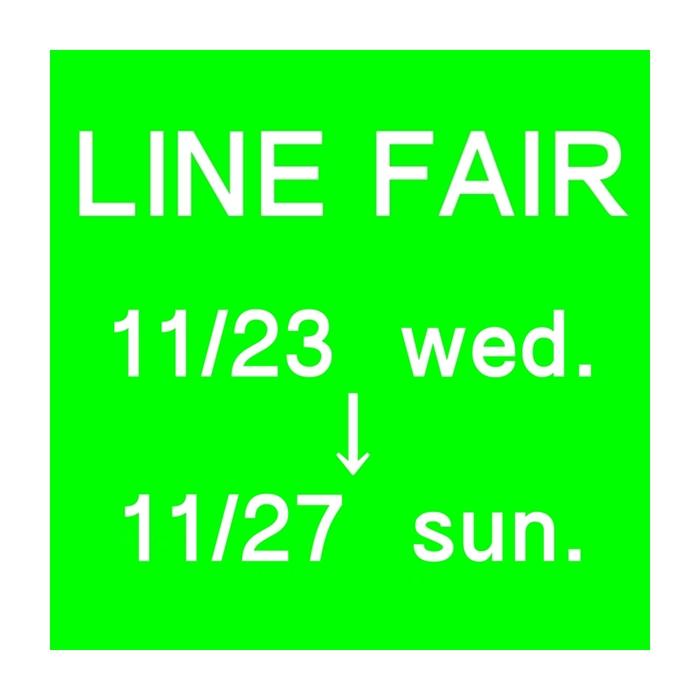 2016-11-23 LINEフェア POP 1 ブログ用