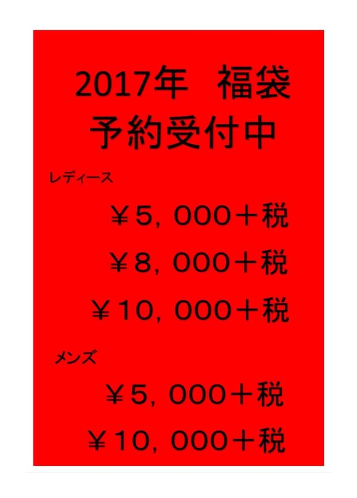 2017年 福袋 POP