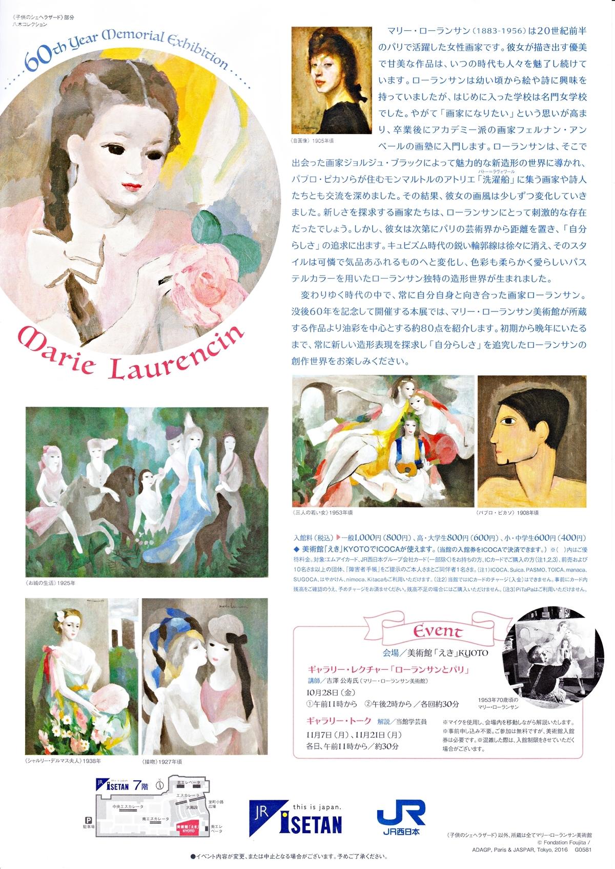Laurencin_flyer2.jpg