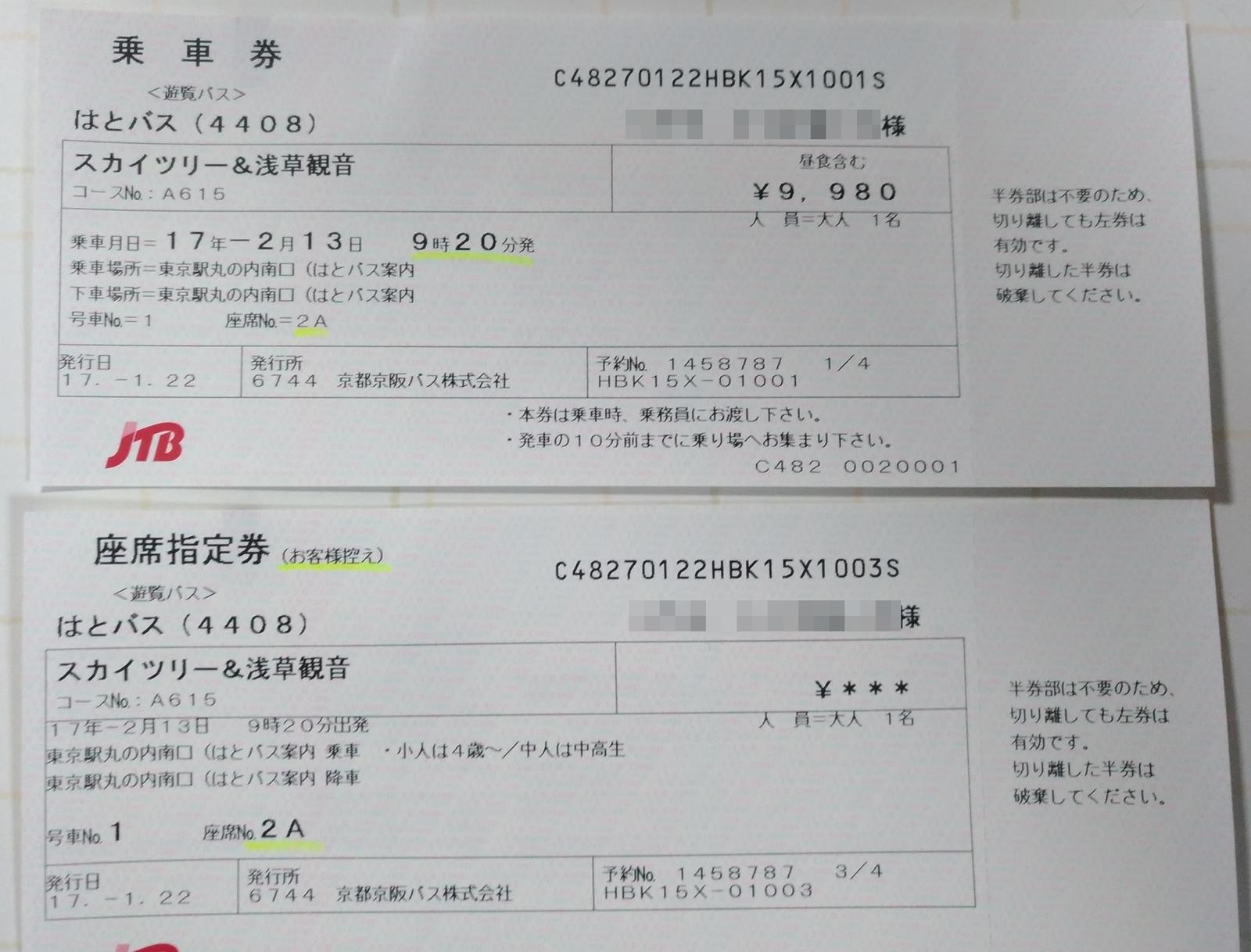 P_20170128_211259_Hato.jpg