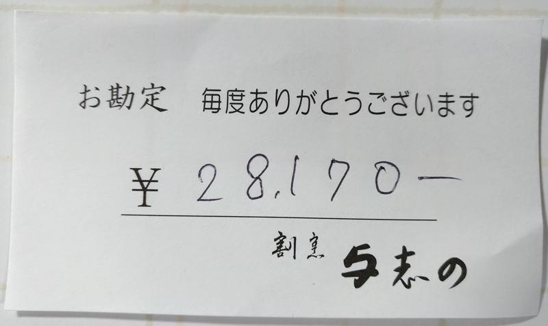 P_20170209_234434.jpg