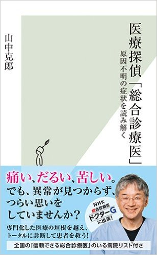 iryotantei_sougoushinryoi.jpg
