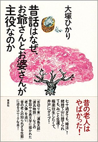 mukashibanashiwa_naze_hikari.jpg