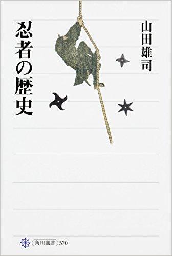 yamada_ninjanorekishi.jpg