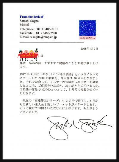 杉田先生のお手紙とサイン