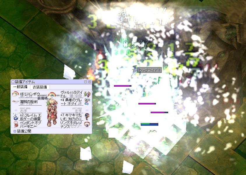 エドガ戦2