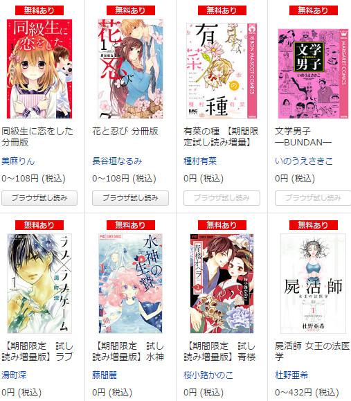 BookLive!1冊まるごと無料!