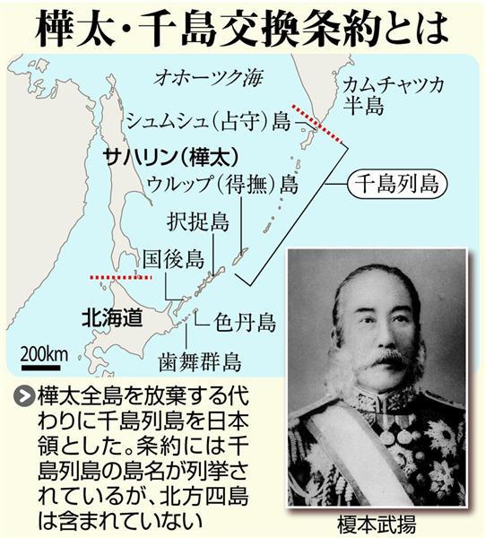 prm1611250007-p1_【北方領土 屈辱の交渉史(2)】樺太千島交換条約を主導したのは「太陽の沈まない国」だった…