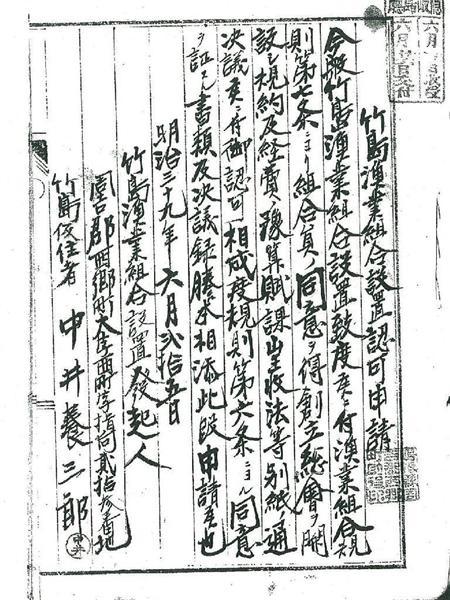 中井養三郎氏らが島根県に提出した「竹島漁業組合設置認可申請」の書類。「竹島貸下海驢漁業」の綴りの中にあった(島根県提供)
