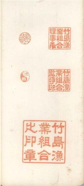 「印譜」の中に残されていた「竹島漁業組合」関連の印影(島根県提供)