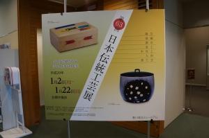 伝統工芸展1
