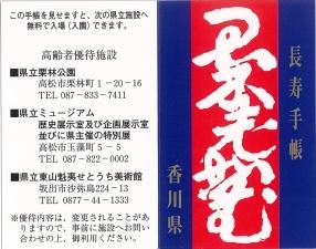 伝統工芸展24