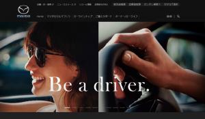 マツダ自動車02