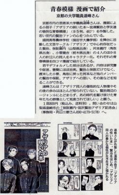 岩手日報_005_(245)