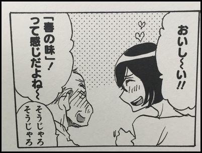 のみじょし 3巻