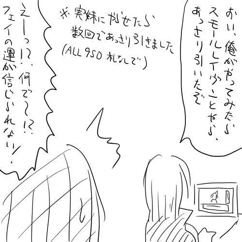 一発漫画その6