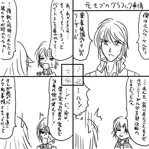 カトレア2漫画11