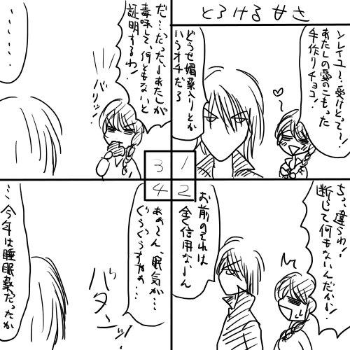 バレンタイン漫画7
