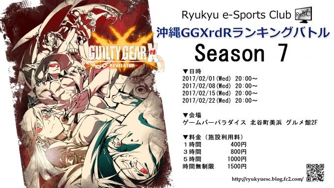GGXrdR_Season7.jpg