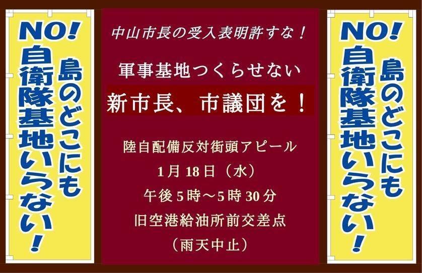 0118gaisenchirasi.jpg