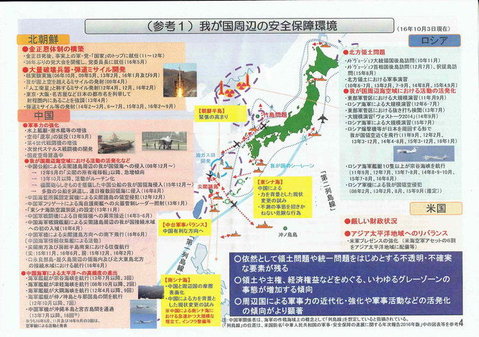 石垣島への自衛隊部隊の配置05[1]