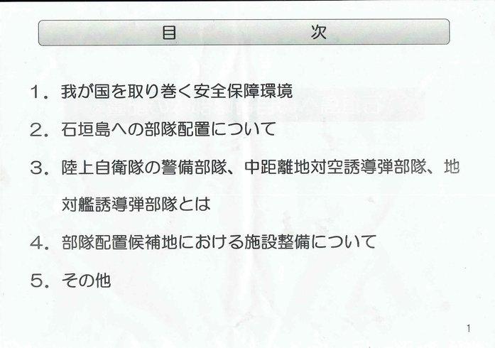 石垣島への自衛隊部隊の配置02[1]