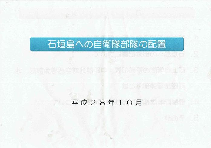 石垣島への自衛隊部隊の配置01[1]