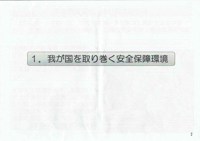 石垣島への自衛隊部隊の配置03[1]