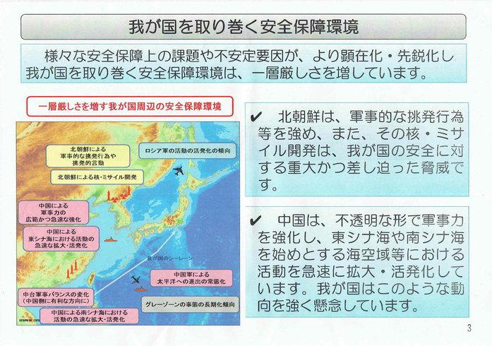 石垣島への自衛隊部隊の配置04[1]
