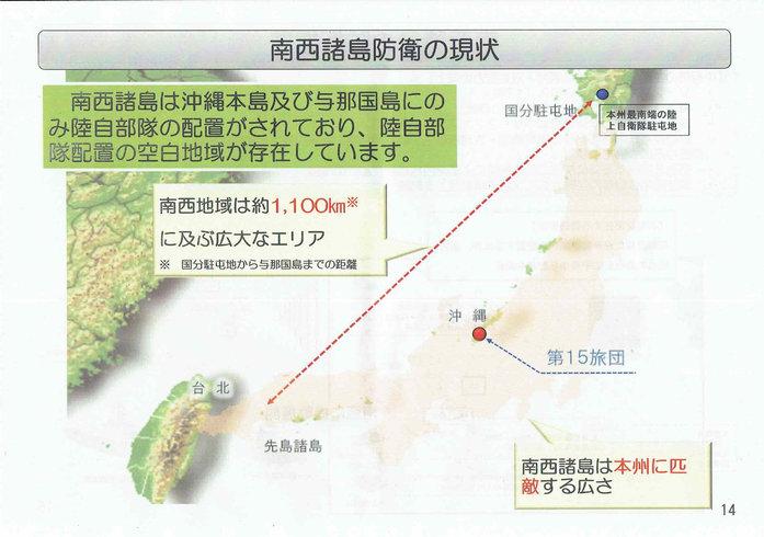 石垣島への自衛隊部隊の配置15[1]
