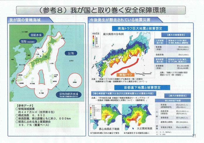 石垣島への自衛隊部隊の配置12[1]