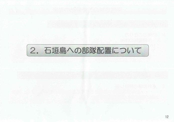石垣島への自衛隊部隊の配置13[1]