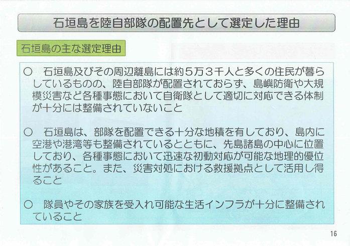 石垣島への自衛隊部隊の配置17[1]