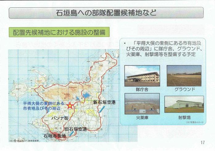 石垣島への自衛隊部隊の配置18[1]